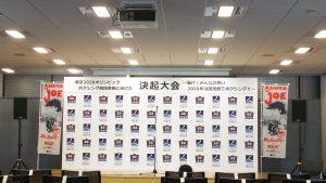 東京2020ボクシング存続決起大会